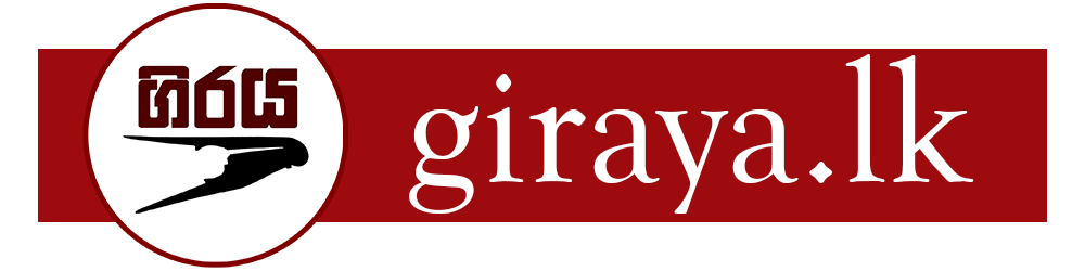 Giraya News | Sri Lanka's News Portal | ගිරය