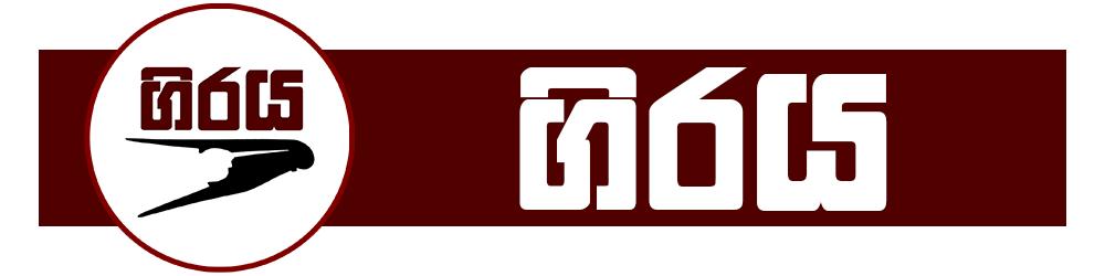Giraya News | Sri Lanka's News Portal | ගිරය